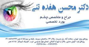 دکتر محسن هفده تنی در تهران