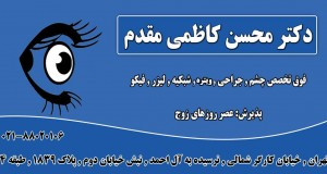 دکتر محسن کاظمی مقدم در تهران