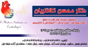 دکتر محسن کلانتریان در مشهد