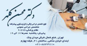 دکتر محسن کلهر در تهران