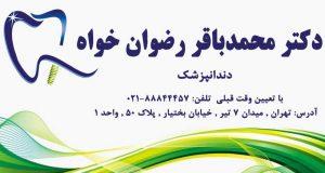 دکتر محمدباقر رضوان خواه در تهران