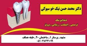 دکتر محمد حسن نیک خو سیوکی در مشهد