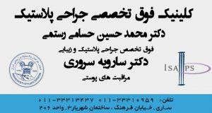 دکتر محمد حسین حسامی رستمی در ساری