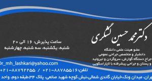 دکتر محمد حسین لشگری در تهران