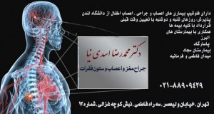 دکتر محمدرضا اسدی نیا در تهران