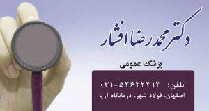 دکتر محمدرضا افشار در اصفهان