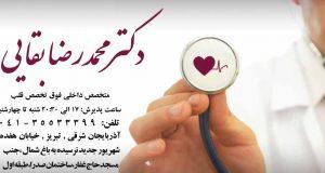 دکتر محمدرضا بقایی در تبریز