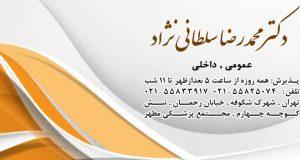دکتر محمدرضا سلطانی نژاد در تهران