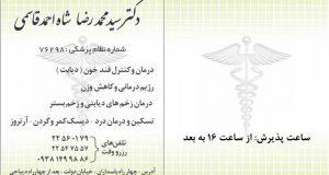 دکتر محمدرضا شاه احمدقاسمی در تهران