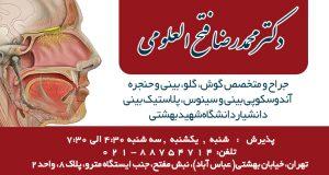 دکتر محمدرضا فتح العلومی در تهران