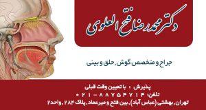 دکتر محمدرضا فتح العلوی در تهران