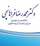 دکتر محمدرضا فراهانچی در تهران