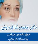 دکتر محمدرضا فره وش در تهران