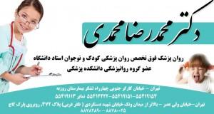 دکتر محمدرضا محمدی در تهران