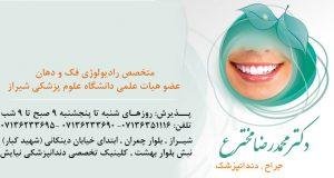 دکتر محمدرضا مخترع در شیراز
