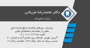 دکتر محمدرضا مزینانی در تهران