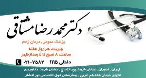 دکتر محمدرضا مشتاقی در تهران