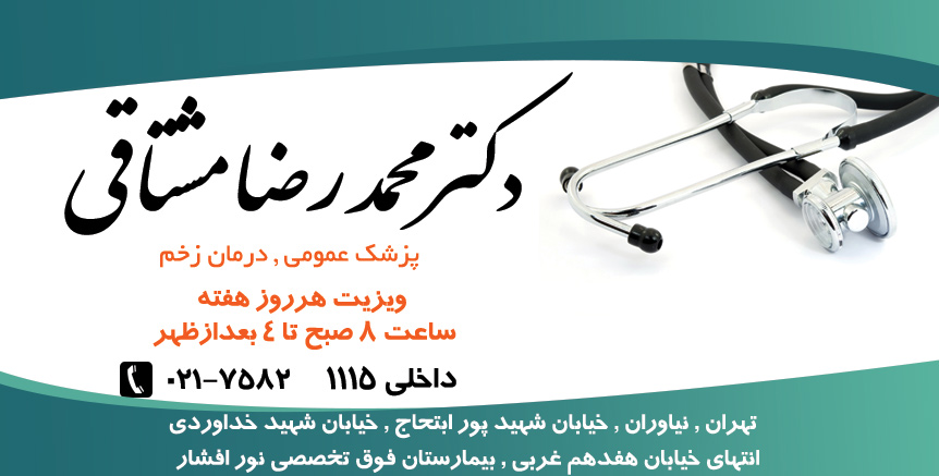 درمان زخم در نیاوران تهران
