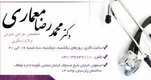 دکتر محمدرضا معماری در اصفهان