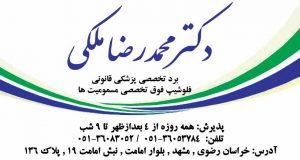 دکتر محمدرضا ملکی در مشهد