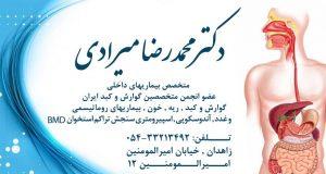 دکتر محمدرضا میرادی در زاهدان