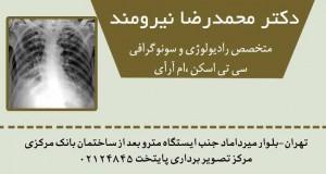 دکتر محمدرضا نیرومند در تهران