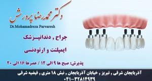 دکتر محمدرضا پرورش در تبریز