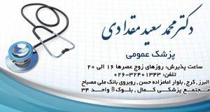 دکتر محمد سعید مقدادی در کرج