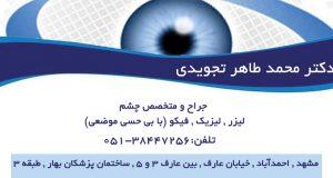 دکتر محمد طاهر تجویدی در مشهد