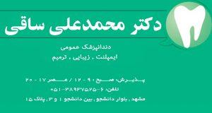 دکتر محمد علی ساقی در مشهد