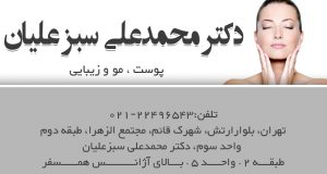 دکتر محمدعلی سبزعلیان در اقدسیه تهران