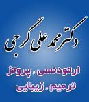 دکتر محمدعلی ملکی گرجی در بهشهر