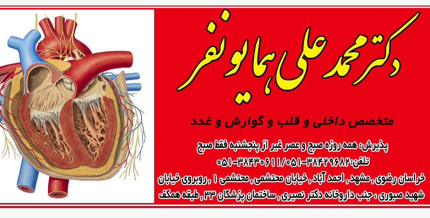متخصص داخلی و قلب و گوارش و غدد دکتر محمد علی همایونفر