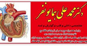 متخصصی داخلی و قلب و گوارش و غدد دکتر محمد علی همایونفر
