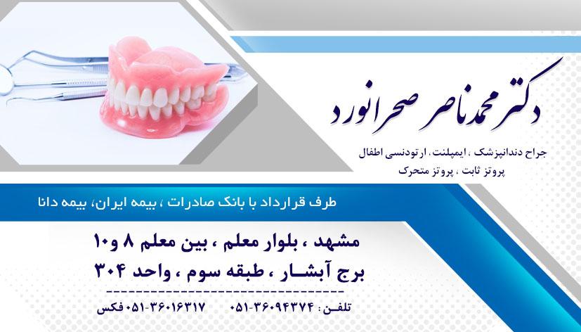 دکتر محمدناصر صحرانورد در مشهد
