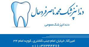 دندانپزشک محمد ناصر فردحال در امیرکلا