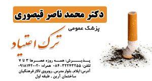 دکتر محمد ناصر قیصوری در ایلام