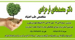دکتر محمدهادی فرحزادی در یزد
