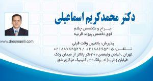 دکتر محمدکریم اسماعیلی در تهران
