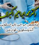 دکتر محمد ابراهیم اکبری در مشهد