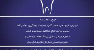 دکتر محمد ابراهیم حاجی آقاتبار در بابل
