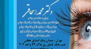 دکتر محمد اسحاقی در تهران