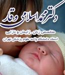 دکتر محمد اسلامی وقار در تهران