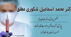 دکتر محمداسماعیل شکوری مطلق در تهران