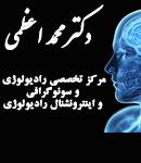 دکتر محمد اعظمی در اصفهان