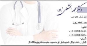 دکتر محمد بخشعلی زاده در رشت