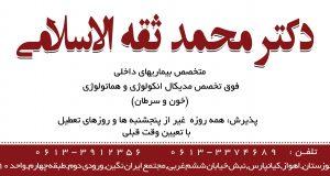 دکتر محمد ثقه الاسلامی در اهواز