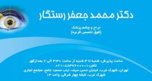 دکتر محمد جعفر رستگار در تهران