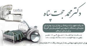 دکتر محمد حجت پناه در تهران