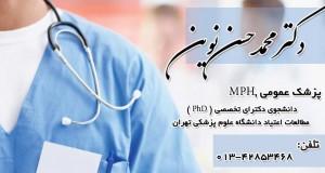 دکتر محمدحسن نوین